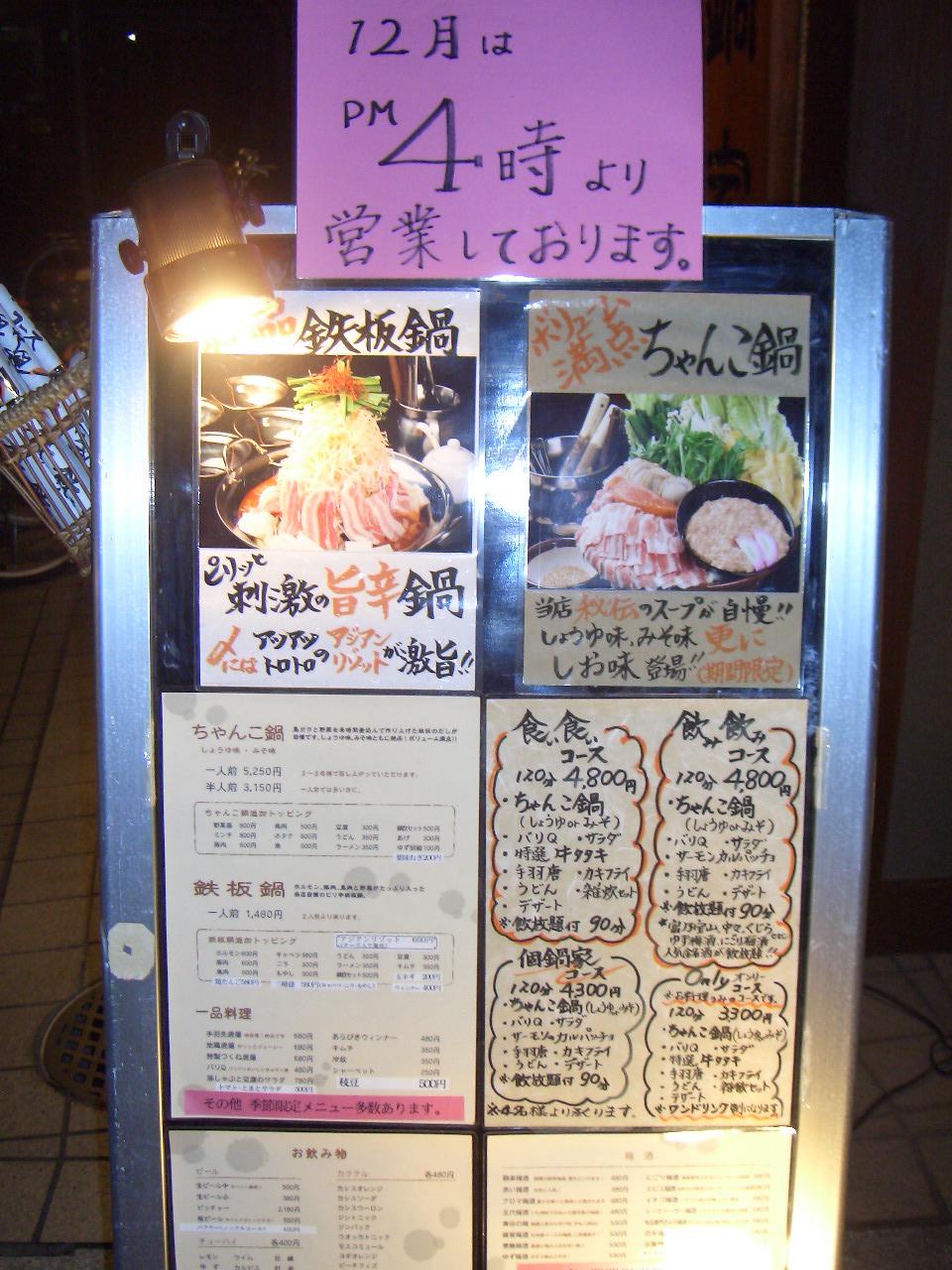 2008.12.6個鍋家 006.jpg