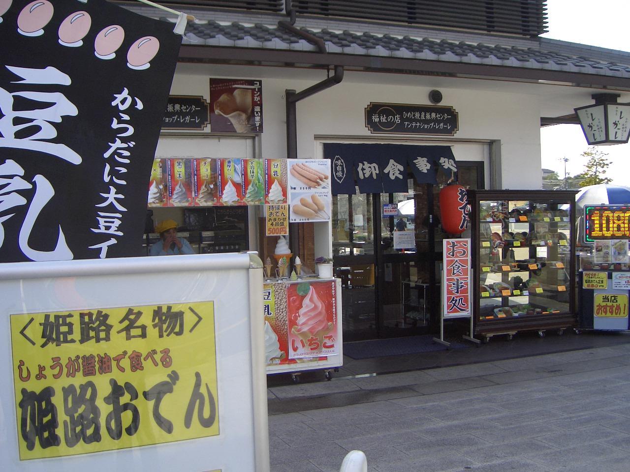 2009.2.14姫路城 012.jpg
