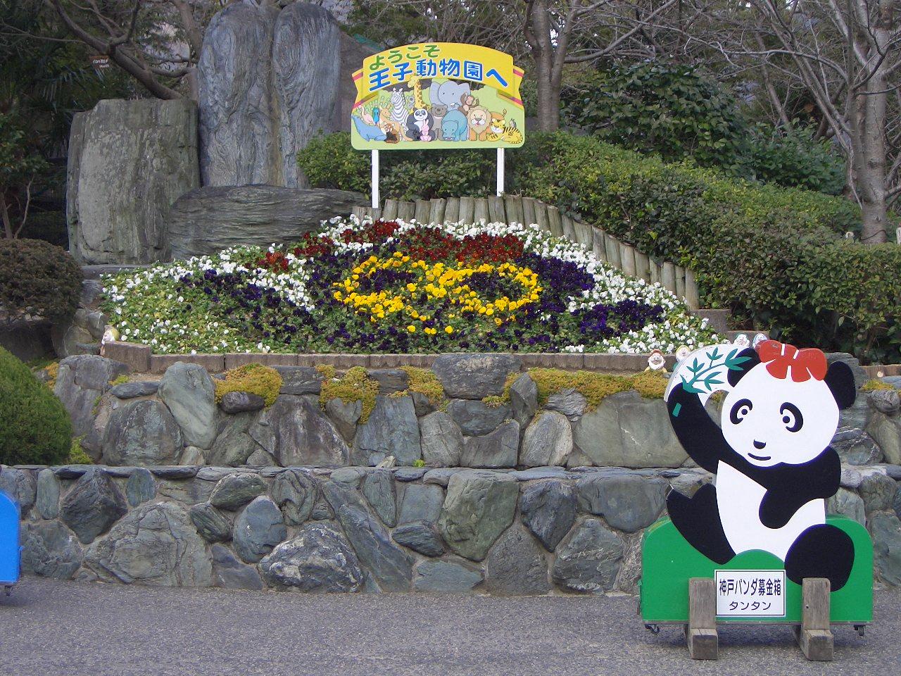 2009.2.21王子動物園 007.jpg