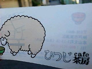 ひつじ茶房お知らせ表.jpg