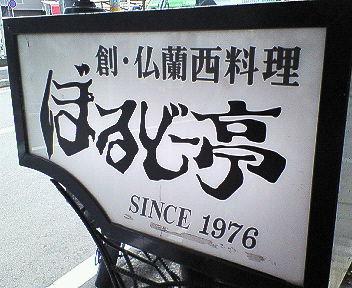 ぼるどー亭看板.jpg