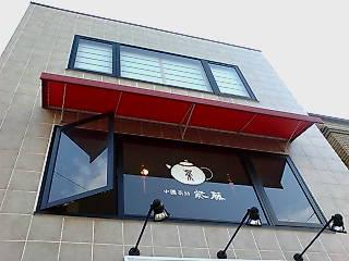 紫藤店頭2.jpg