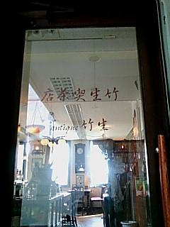 竹生店頭.jpg