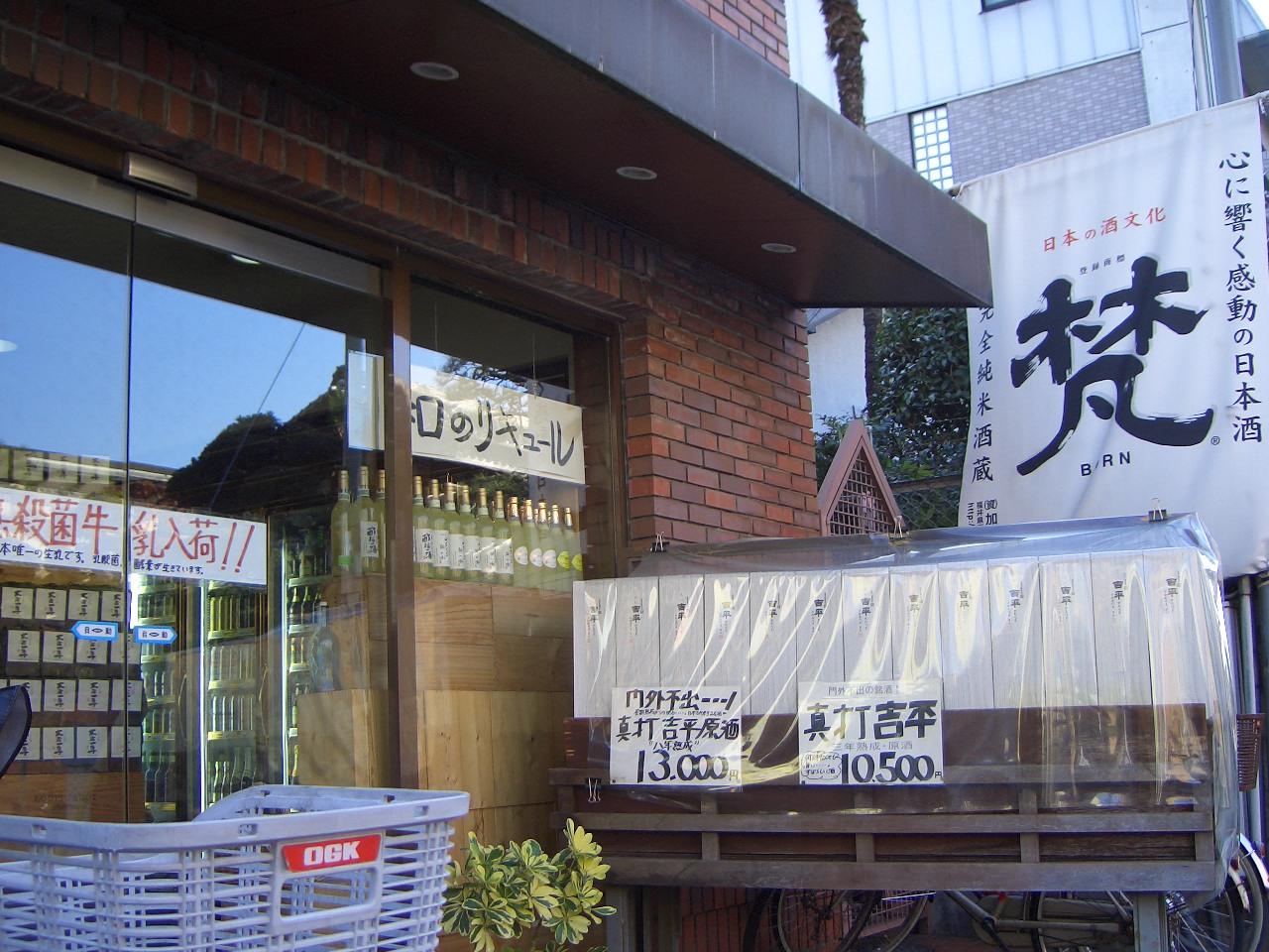 2008.12.6個鍋家 008.jpg