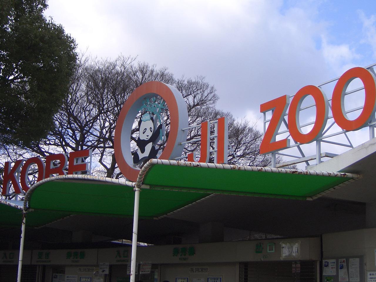 2009.2.21王子動物園 006.jpg