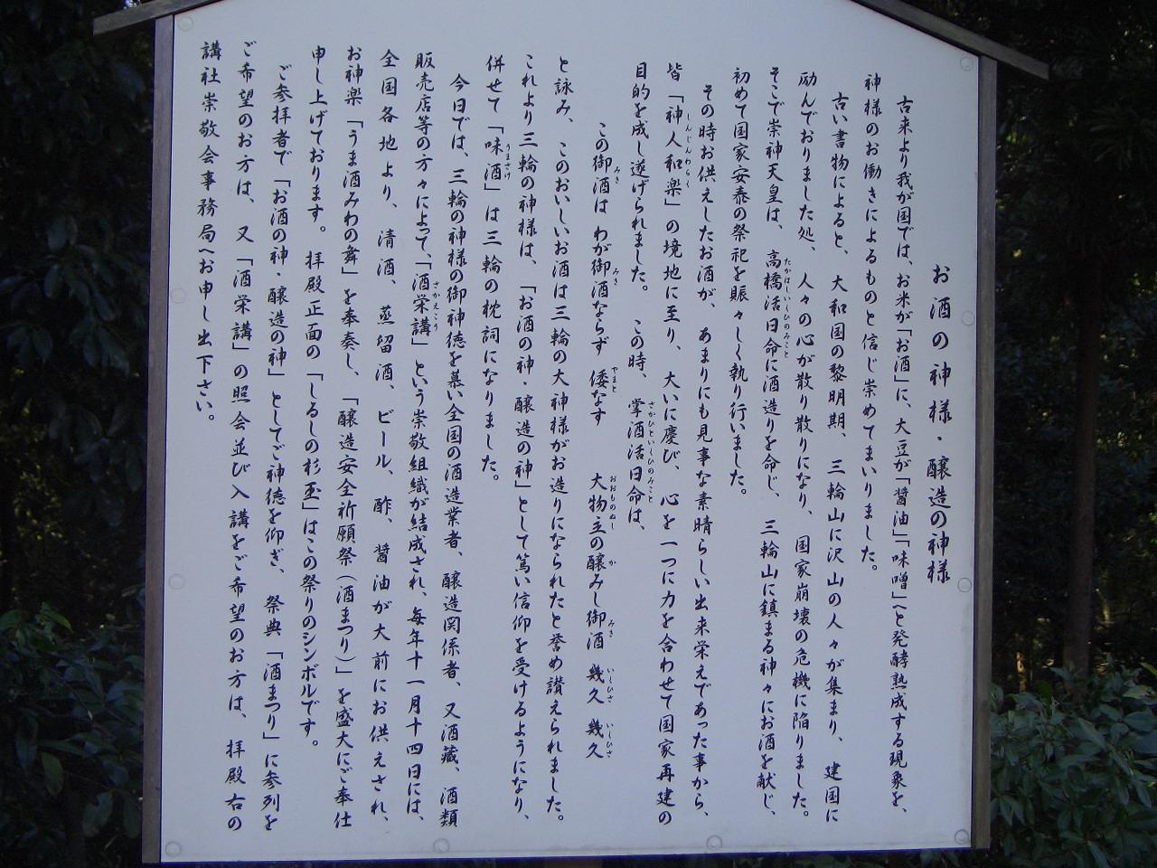 2009.2.8大神神社 010.jpg