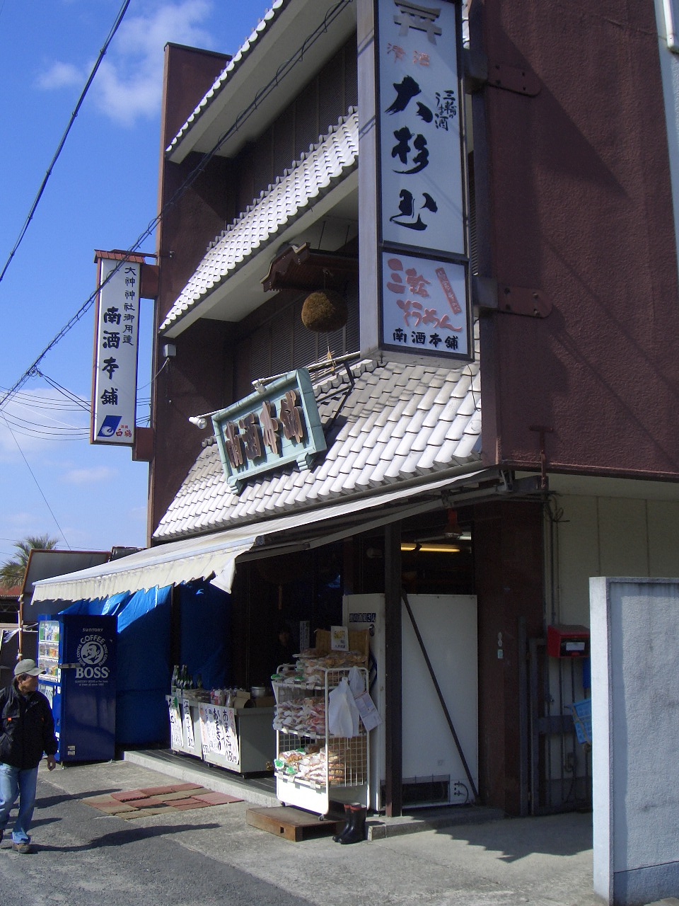 2009.2.8大神神社 013.jpg