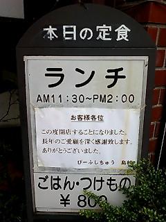 しまむら閉店1.jpg