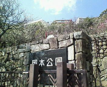 岡本公園入り口.jpg