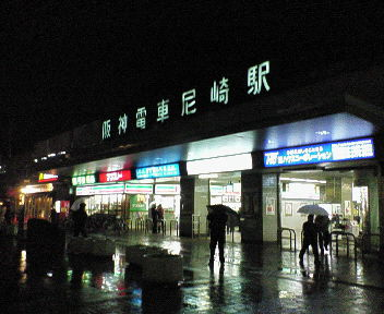 阪神尼崎駅.jpg