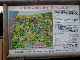 西武庫公園看板.jpg