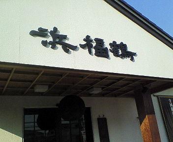 浜福鶴.jpg